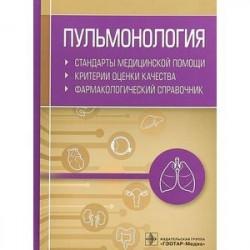 Пульмонология. Стандарты медицинской помощи. Критерии оценки качества. Фармакологический справочник