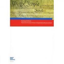 Идеологические истоки Американской революции