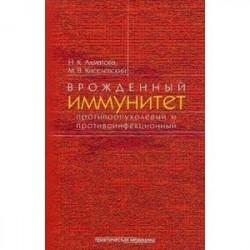 Врожденный иммунитет противоопухолевый и противоинфекционный