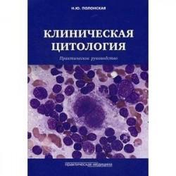 Клиническая цитология. Практическое руководство