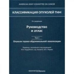 Классификация опухолей TNM. Том 1. Опухоли торако-абдоминальной локализации