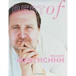BEST of Филип Контисини