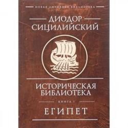 Историческая библиотека. Книга 1. Египет