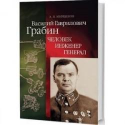 Василий Гаврилович Грабин.Человек,инженер,генерал