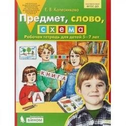Предмет, слово, схема. Рабочая тетрадь для детей 5-7 лет. ФГОС