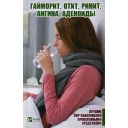 Гайморит, отит, ринит, ангина, аденоиды. Лечение лор-заболеваний проверенными средствами