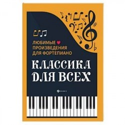 Классика для всех. Любимые произведения для фортепиано