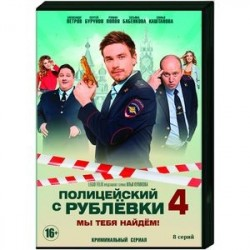 Полицейский с Рублёвки 4. (8 серий). DVD