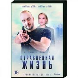 Отравленная жизнь. (4 серии). DVD