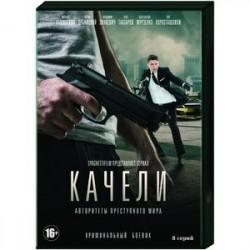Качели. (8 серий). DVD