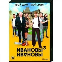 Ивановы-Ивановы 3. (21 серий). DVD