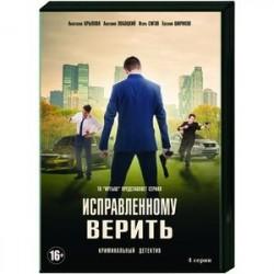 Исправленному верить. (4 серии). DVD