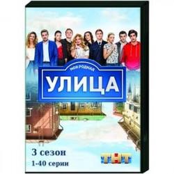 Улица 3. Том 1. (1-40 серии). DVD