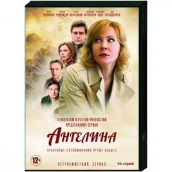 Ангелина. (16 серий). DVD