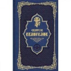 Святое Евангелие, золотой обрез, 7А, синяя