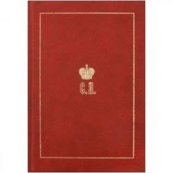 Великий Князь Сергей Александрович Романов. Биографические материалы. Книга 2. 1877-1880