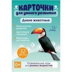 Дикие животные. 32 карточки