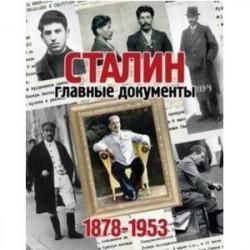 Альбом 'Главные документы Сталина'