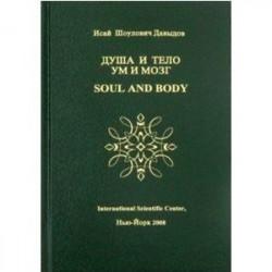 Душа и тело ум и мозг. Научные проблемы морали, счастья, долголетия и бессмертия. Том 4
