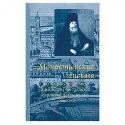 Монастырские письма. Явление духовного мира в жизни Свято-Троицкой Сергиевой Лавры и иных обителей