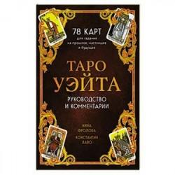 Таро Уэйта. 78 карт для гадания. Руководство и комментарии Нины Фроловой и Константина Лаво