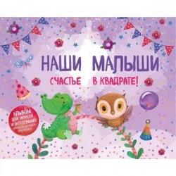 Наши малыши: счастье в квадрате! Альбом для записей и фотографий близнецов, двойняшек или погодок (фиолетовый)