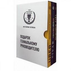 Подарок гениальному руководителю. Истории успеха. Комплект в 3-х книгах: Феномен ZARA. PIXAR. Перезагрузка. Uber.