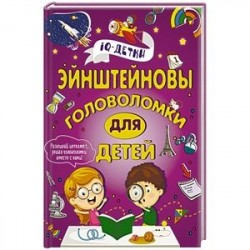 Эйнштейновы головоломки для детей
