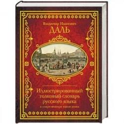 Иллюстрированный толковый словарь русского языка в современном написании