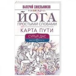 Йога простыми словами. Карта Пути