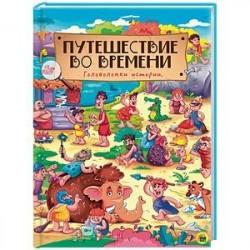 Путешествие во времени. Головоломки истории
