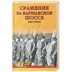 Сражение за Варшавское шоссе. Битва за Москву