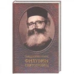Священномученик Филумен Святогробец. Житие. Мученичество. Чудотворения