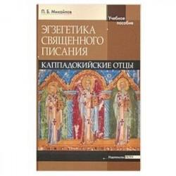 Экзегетика Священного Писания. Каппадокийский отцы. Учебное пособие