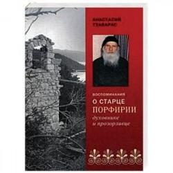 Воспоминания о старце Порфирии - духовнике и прозорливце