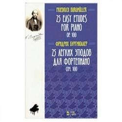 25 легких этюдов для фортепиано. Соч. 100. Ноты