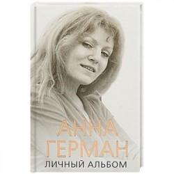 Анна Герман. Личный альбом