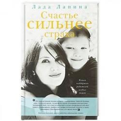 Счастье сильнее страха. Книга поддержки родителей особых детей