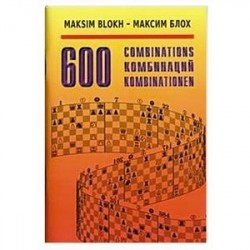 600 комбинаций