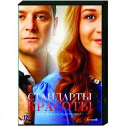 Стандарты красоты. 1 и 2 сезоны. (8 серии). DVD