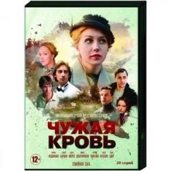 Чужая кровь. (20 серий). DVD