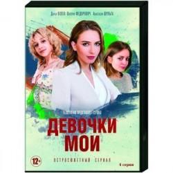 Девочки мои. (4 серии). DVD