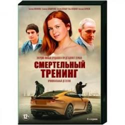 Смертельный тренинг. (4 серии). DVD