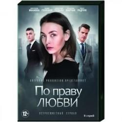 По праву любви. (8 серий). DVD
