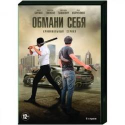 Обмани себя. (4 серии). DVD