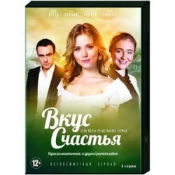 Вкус счастья. (4 серии). DVD