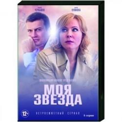 Моя звезда. (4 серии). DVD