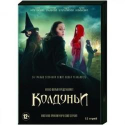 Колдуньи. (12 серий). DVD