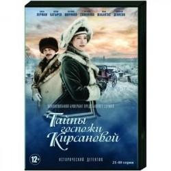 Тайны госпожи Кирсановой. Том 2. (21-40 серии). DVD