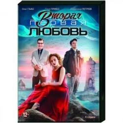 Вторая первая любовь. (4 серии). DVD